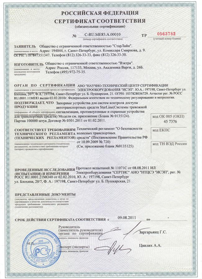 декларация соответствия бумага